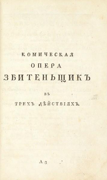 Конволют из шести театральных произведений. 1784-1789 гг.