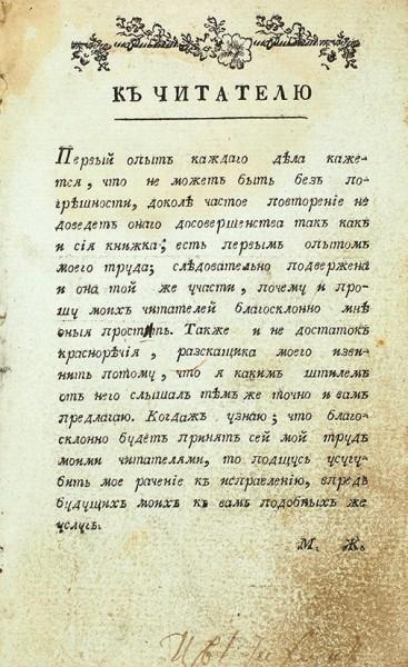 Крестьянские сказки, или Двенадцать вечеров, для препровождения праздного времени. В 2 ч. Ч. 1-2. 2-е изд. М.: В Вольной тип. А. Решетникова, 1793.