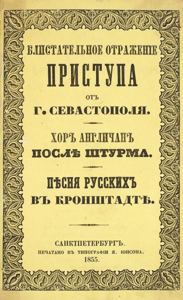 Конволют из 10 редчайших брошюр (летучих изданий) периода Крымской войны. 1853-1855.