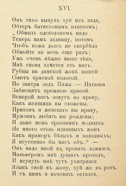 [Ненормативная лексика. 18+] Eros Russe. Русский Эрот не для дам. [Женева], 1879.