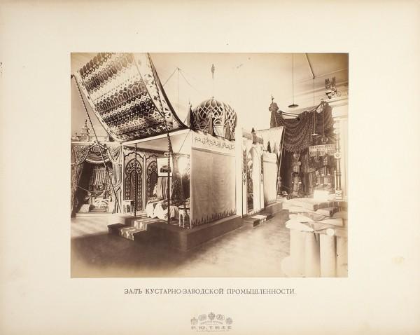 [Подносной экземпляр Йовану Ристичу, первому регенту Королевства Сербии] Средне-Азиатская выставка [Фотоальбом]. М., 1891.