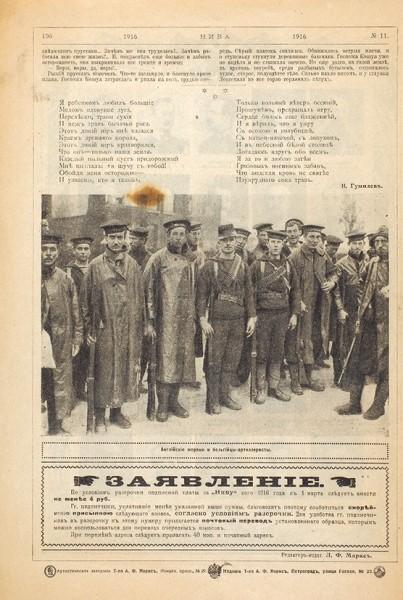Прижизненные публикации Николая Гумилева в «Ниве». 16 номеров. СПб., 1913-1918.