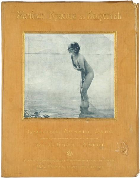 [Альбом] Женская красота в искусстве / предисл. Арман Дайо, текст Бойэ д`Ажен. Париж: И.С. Лапин, [1913].