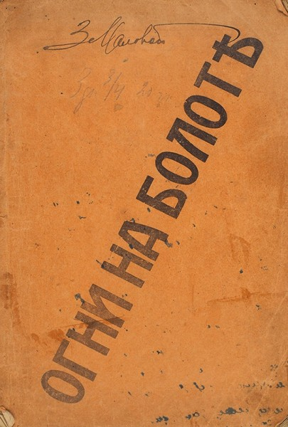 [Провинциальные футуристы] Огни на болоте. Сб. 1, 2. Козлов [ныне Мичуринск, Тамбовская обл.]: Издание Козловского общества студентов и курсисток, 1918.