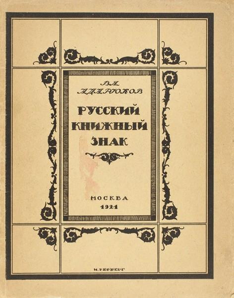 Адарюков, В.Я. Русский книжный знак. М.: [Среди коллекционеров], 1921.