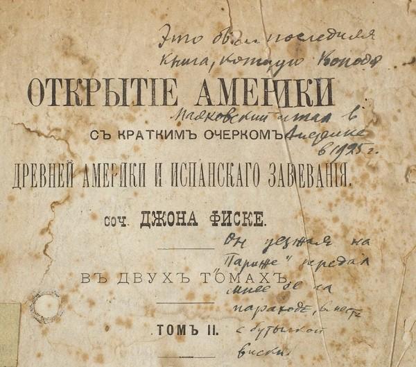 Лот из двух предметов, подаренных Д. Бурлюку Владимиром Маяковским.