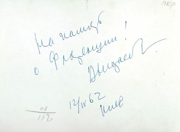 [Автограф Виктора Некрасова] Групповая фотография с Виктором Шкловским, Виктором Некрасовым и Витторио Страда. Флоренция, 1962.