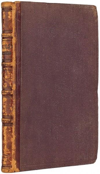 Салтыков-Щедрин, М. Господа ташкентцы. Картины нравов. СПб.: Тип. В.В. Пратц, 1873.