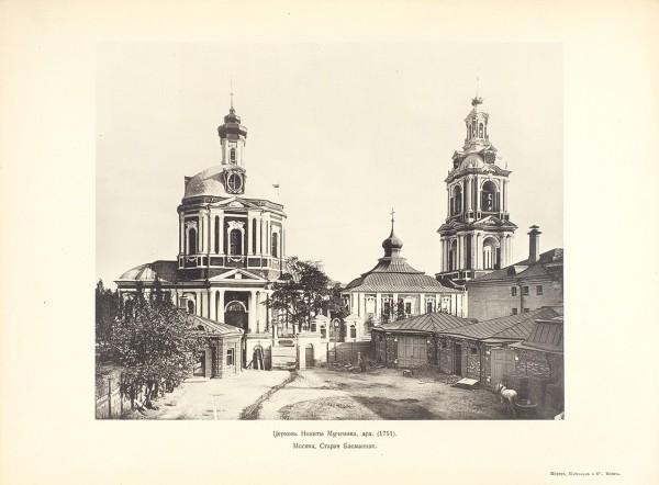 Семнадцать фототипий с видами Москвы. М.: Шерер, Набгольц и К°, Кон. XIX в.