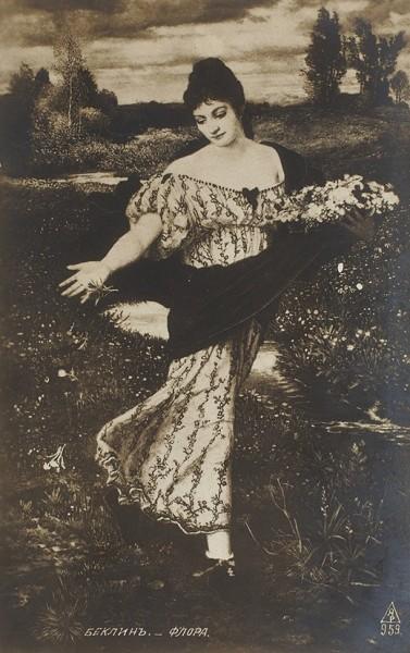 Подборка из 85 европейских и российских репродукционных фотооткрыток с картин Арнольда Бёклина, в том числе 7 портретов художника. [1900-е гг.].