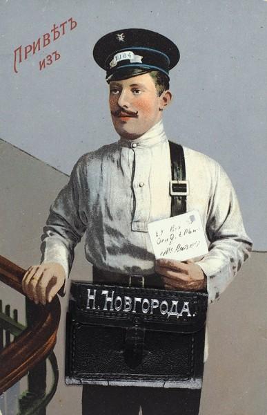 Подборка из 244 открыток «Нижний Новгород».