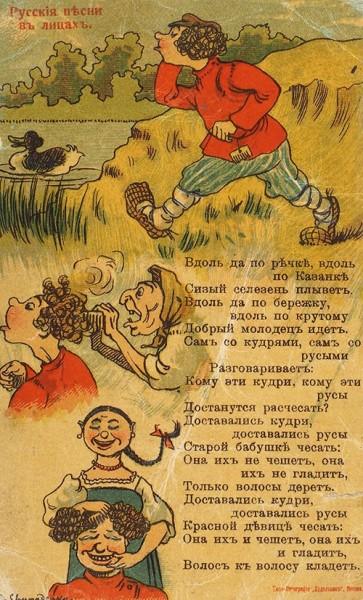 4 открытки серии «Русские песни в лицах» / худ. М. Свириденко. М.: Издание Д.П. Ефимова; Типо-лит. «Будильник», 1905.
