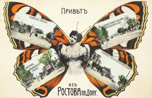 Для, открытки с приветом из ростова на дону