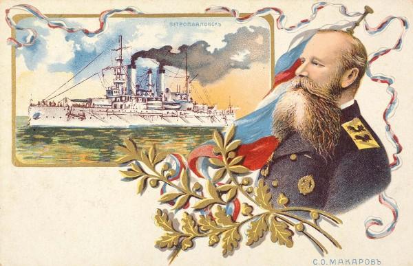 Про, открытка адмирал