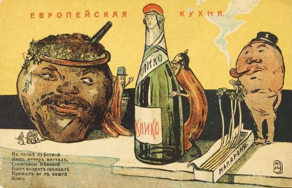 Подборка из 52 открыток «Первая Мировая война. Карикатуры». Нач. XX в.