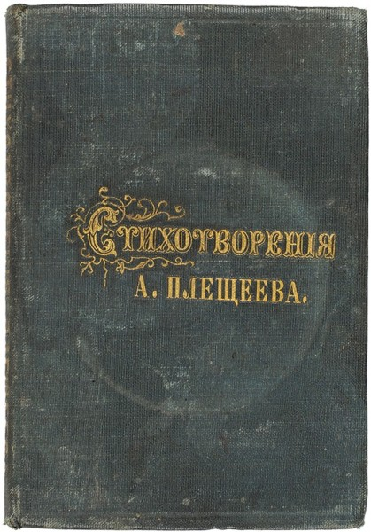 Плещеев, А.Н. Стихотворения. СПб.: А. Смирдин сын и К°, 1858.