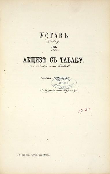 Устав об акцизе с табаку. [Утв. 4-16 июня 1871 г.]. СПб., 1872.