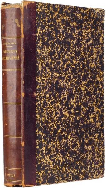 Соловьев, С.М. Император Александр Первый. Политика - дипломатия. СПб.: Тип. М.М. Стасюлевича, 1877.