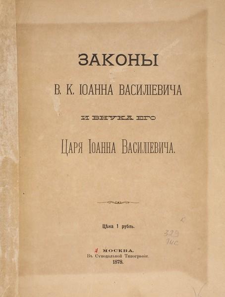 Законы В.к. Иоанна Васильевича и внука его царя Иоанна Васильевича. М.: В Синод. тип., 1878.