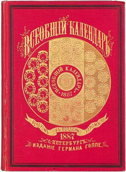 Всеобщий календарь на 1887 год. СПб.: Тип. Эдуарда Гоппе, 1886.