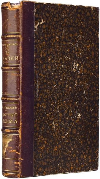 Конволют из двух изданий Михаила Евграфовича Салтыкова-Щедрина с двумя автографами автора, адресованных издателю, общественному деятелю, одному из первых «народников» Логгину Федоровичу Пантелееву (1840-1919).