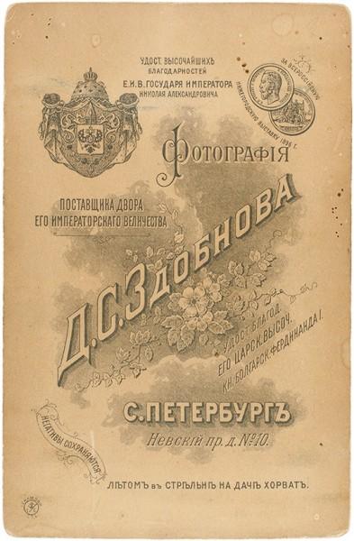 Кабинетная фотография Александра Блока / фот. Д. Здобнов. СПб., 1907.