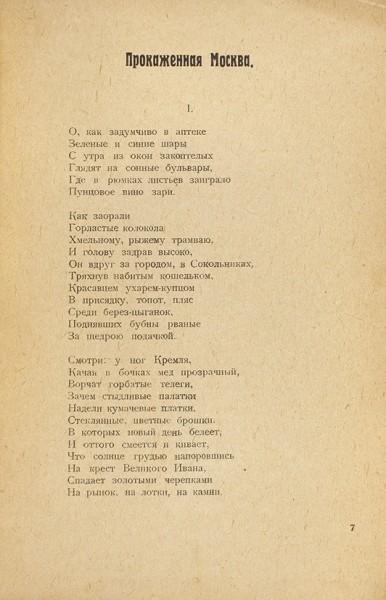 Ройзман, М.Д., Шершеневич, В.Г. Красный алкоголь. [М.]: Имажинисты, 1922.