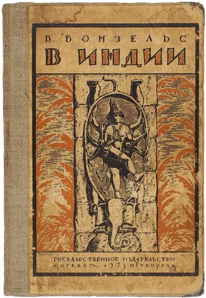 Бонзельс, В. В Индии / пер. Д. Горфинкеля, под ред. А.Н. Горлина. М.; Пг.: ГИЗ, 1923.