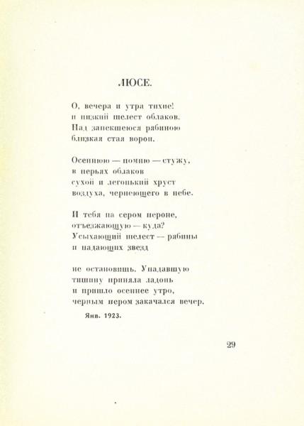 Наль, А. Элегии и стансы / пред. М. Кузмин. Л.: Academia, 1924.