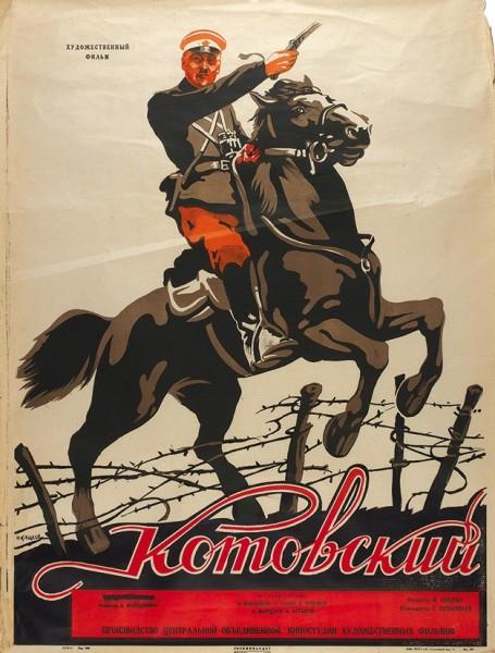 Рекламный плакат художественного фильма «Котовский» / худ. Н. Кащеев. М.: Госкиноиздат, 1942.