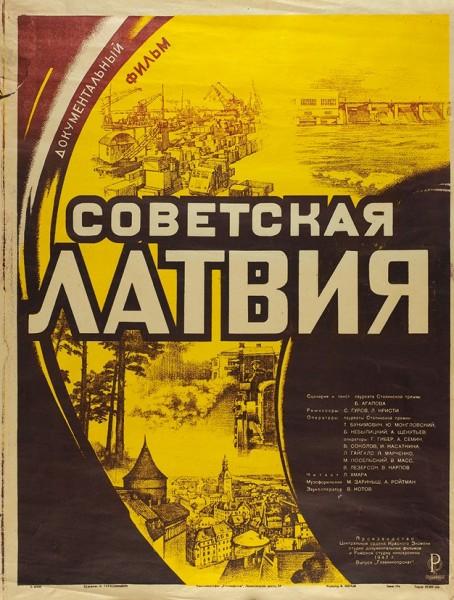 Рекламный плакат документального фильма «Советская Латвия» / худ. И. Герасимович. М.: Типо-литография «Рекламфильм», 1947.