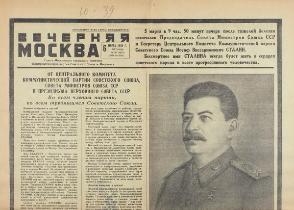 Пять номеров газет, посвященные смерти Иосифа Сталина.