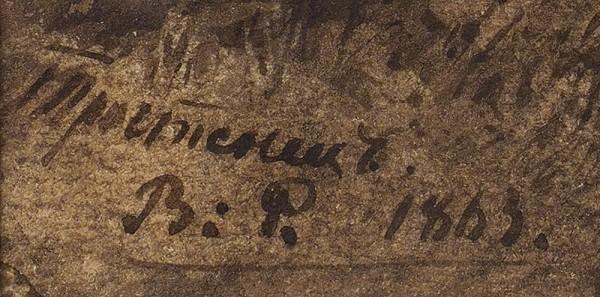 Резанов Виктор Михайлович (1829 - после 1892) «Пейзаж. Тростенец». 1863. Бумага, сепия, 24,5 х 35 см.