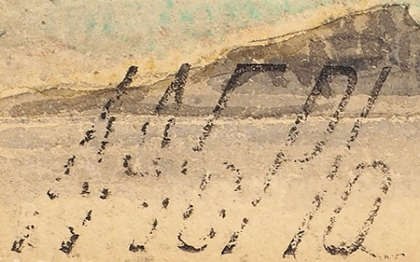 Лагорио Лев Феликсович (1827-1905) «Речной пейзаж с парусником». 1900-е. Бумага, акварель, 8,3 х 18,7 см.