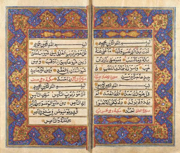 Коран. Рукопись. Средняя Азия, XIX в.