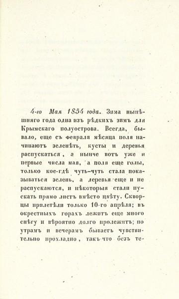 Севастополь в нынешнем состоянии. Письма из Крыма и Севастополя. М.: Тип. Александра Семена, 1855.