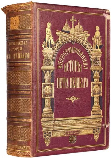 [Подносной экземпляр. Первое издание] Брикнер, А.Г. История Петра Великого. [В 2 т., в 6 ч. Ч. 1-6]. СПб.: Издание А.С. Суворина, 1882-1883.