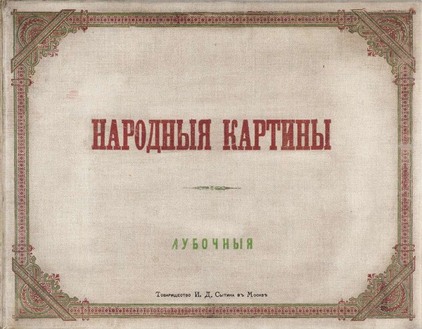 [Альбом] Народные картины. Лубочные. М.: Изд. Т-ва И.Д. Сытина, 1894.