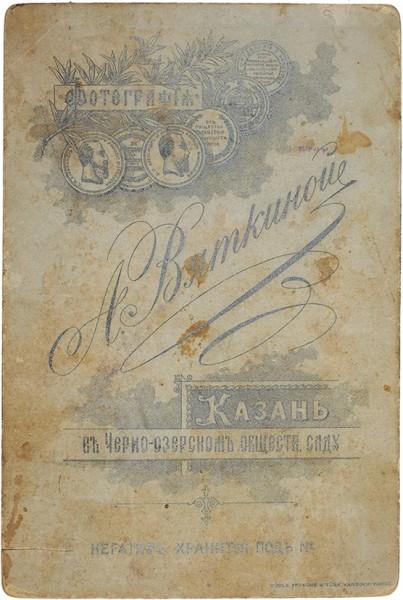 Кабинетная фотография: Григорий Распутин / фот. А. Вяткиной. Казань, [1903-1904 гг.].