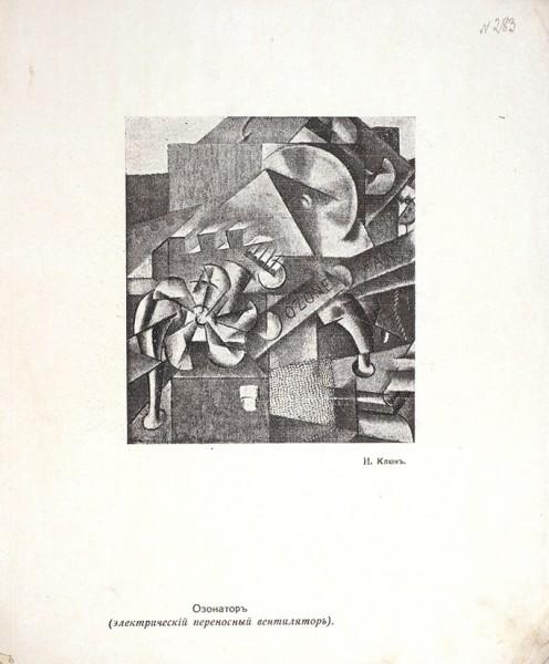 Тайные пороки академиков / А. Крученых, И. Клюн, К. Малевич. М.: Тип. И.Д. Работнова, 1916.