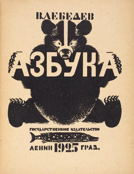Лебедев, В. Азбука. Л.: ГИЗ, 1925.