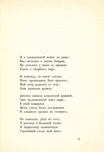 Светлов, М. Корни. Стихи. М.: Московский рабочий, 1925.