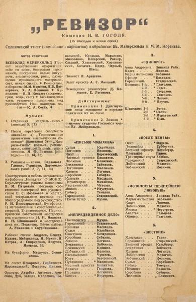 Программка Государственного Театра имени Вс. Мейерхольда. Генеральная репетиция спектакля «Ревизор». М.: «Мосполиграф», 1926.