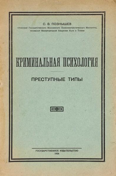 Познышев, С.В. Криминальная психология. Преступные типы. Л.: Государственное издательство, 1926.
