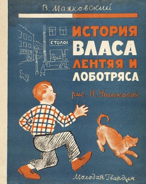Маяковский, В. История Власа лентяя и лоботряса / рис. Н. Ушаковой. М.: Молодая гвардия, [1927].