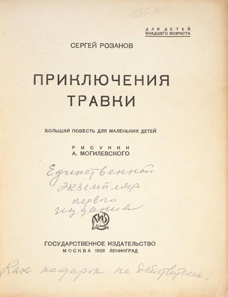 Розанов, С. Приключения травки / рис. А. Могилевского. М.; Л.: Государственное издательство, 1928.