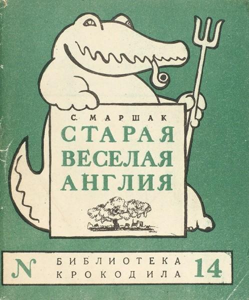 Маршак, С. [автограф на неизвестной книге] Старая веселая Англия. М.: Правда, 1946.