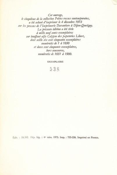 Вознесенский, А. Скрымтымным. Поэмы / суперобложка М. Шагала. [Двуязычное издание на рус. и франц. яз.] Франция: Галлимар, 1973.