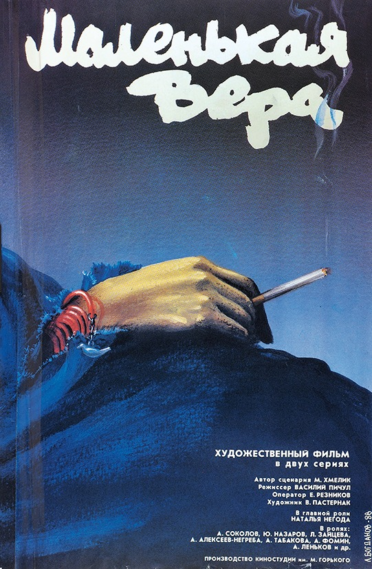 Художественные постеры перестроечного кино