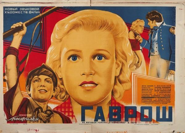Рекламный плакат звукового художественного фильма «Гаврош» / худ. П. Волчек. М.: Издательство «Искусство», 1937.